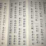 仏教「超基礎」講座 その1「お経」