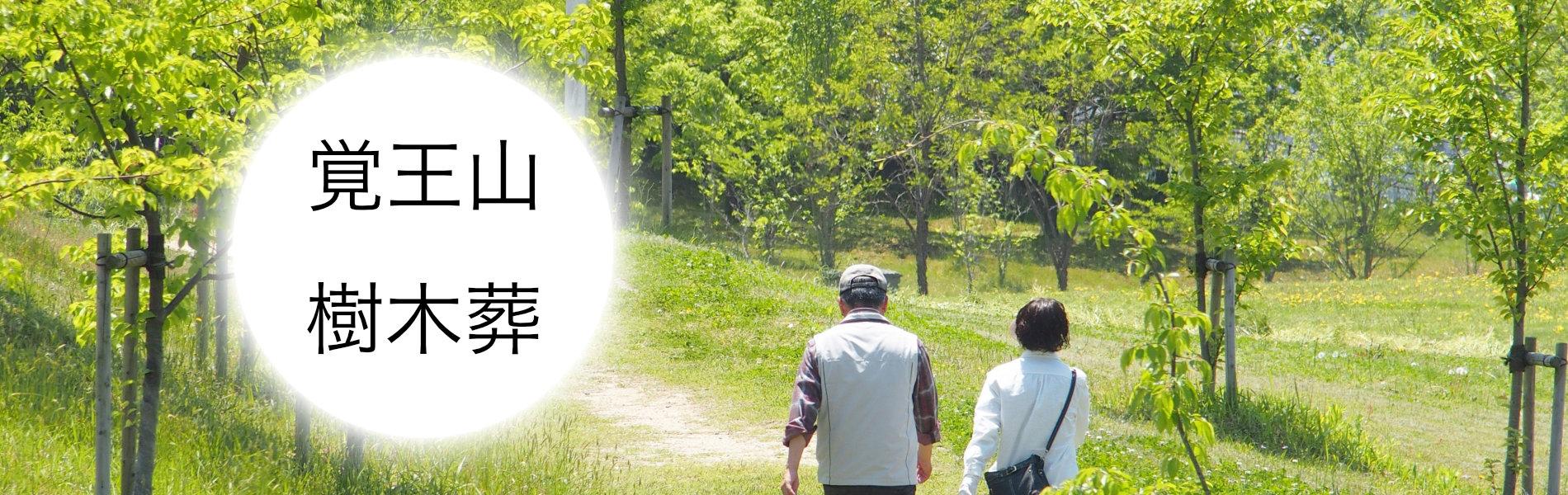 名古屋の樹木葬 覚王山に誕生