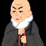 終活カウンセラー日記 簡単仏教講座 歎異抄〜だから悪人は救われる〜