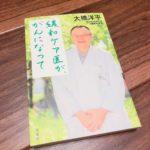 終活カウンセラー日記 「緩和ケア医が、がんになって」大橋洋平先生にお会いして