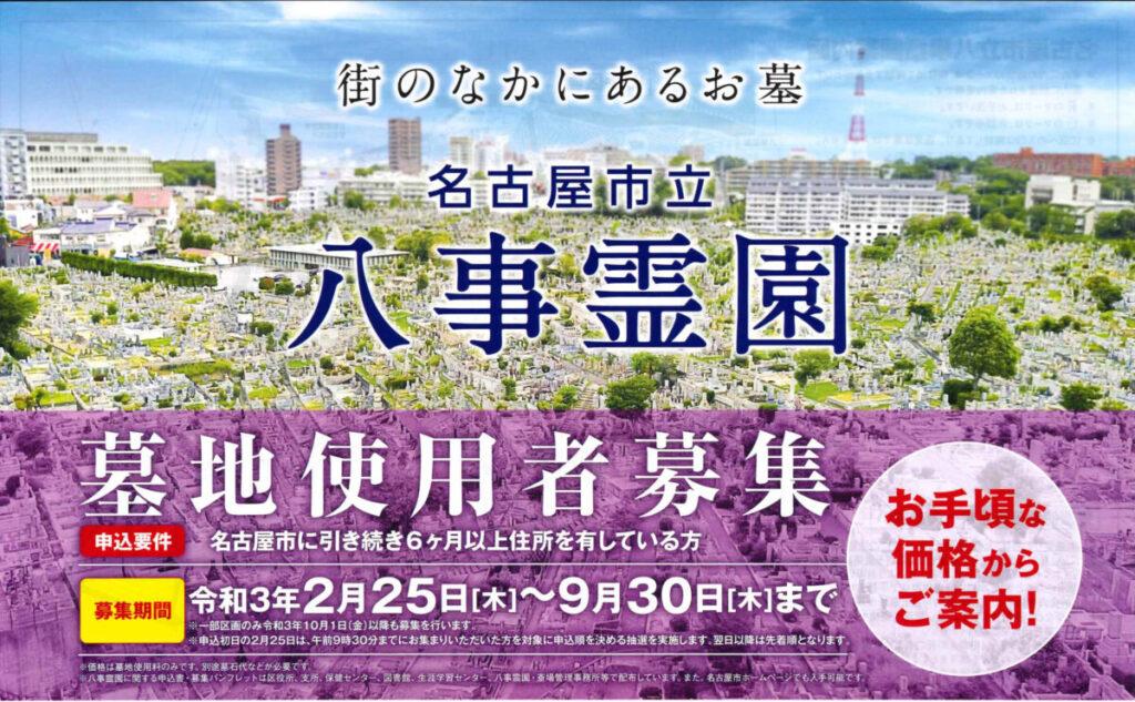 名古屋市立八事霊園